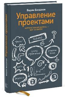 Управление проектами: статьи - Новая книга по управлению проектами