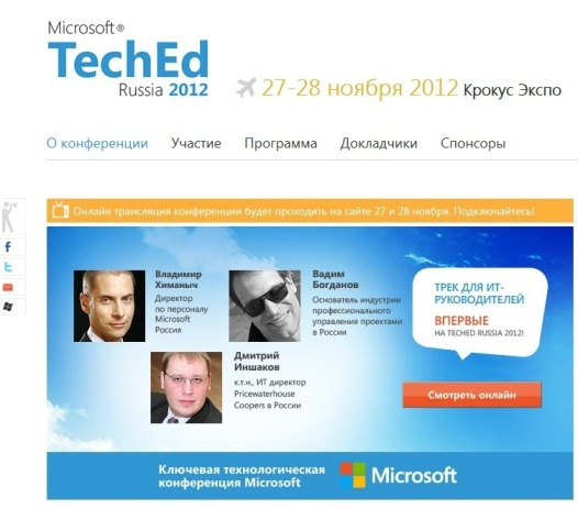Управление проектами: статьи - 27-28 ноября в Москве проходит главная технологическая конференция Microsoft TechEd-2012