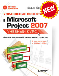 Управление проектами: статьи - Как фундаментальные знания MS Project могут удачно сочетаться с практическим навыками по управлению проектами