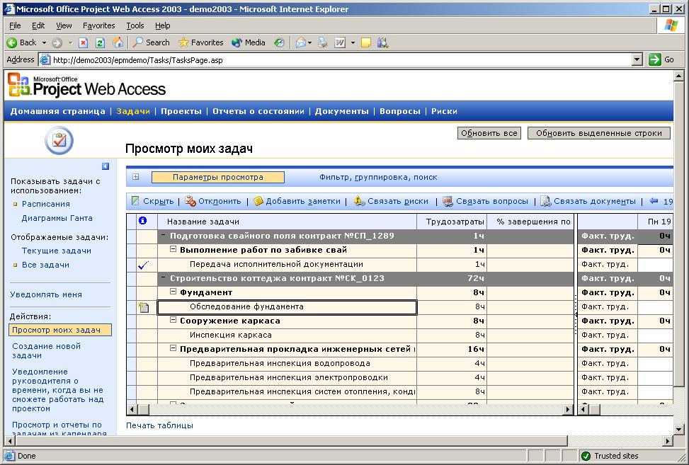 Управление проектами: статьи - Связь документа с задачей в MS Project Server 2003
